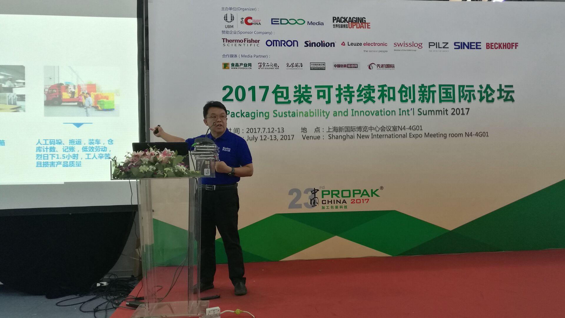 包装机械行业峰会