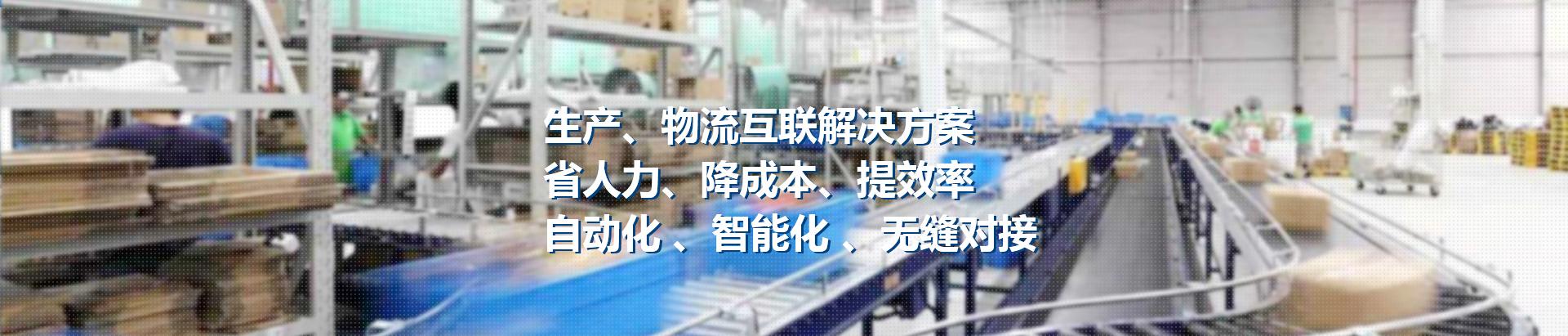 一家专业提供生产物流互联解决方案的厂商