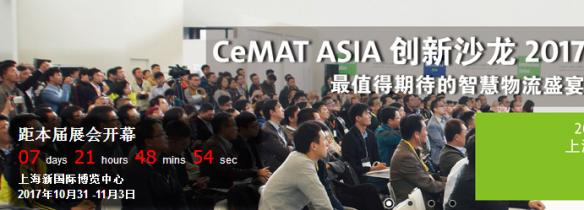 跟深蓝一起提前看CeMAT ASIA 2017亮点